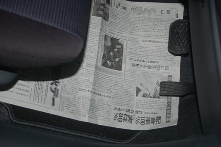 新聞古紙の足マット